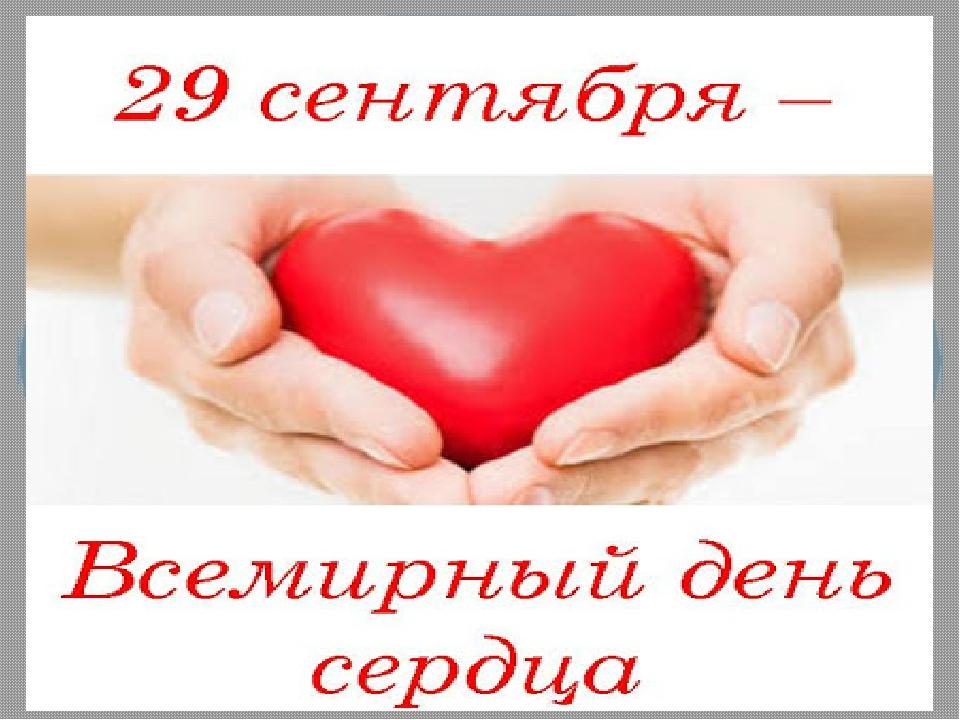 День сердца поздравление в прозе