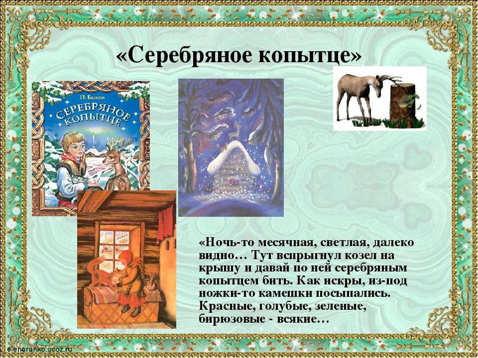 Картинка серебряное копытце текст