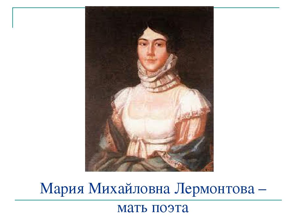 Мария Михайловна Лермонтова – мать поэта