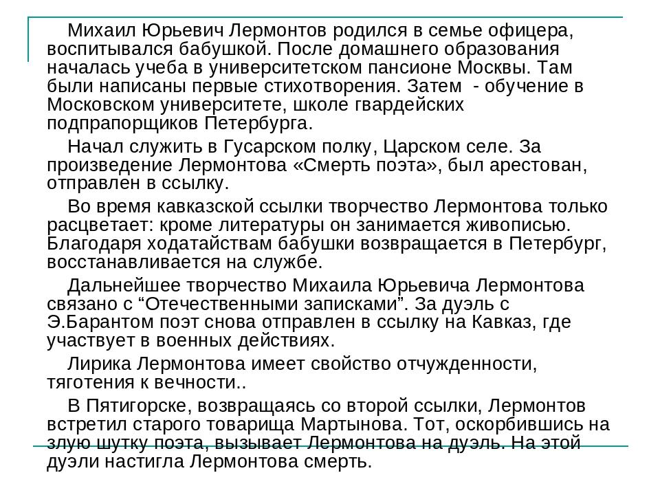 Михаил Юрьевич Лермонтов родился в семье офицера, воспитывался бабушкой. Посл...