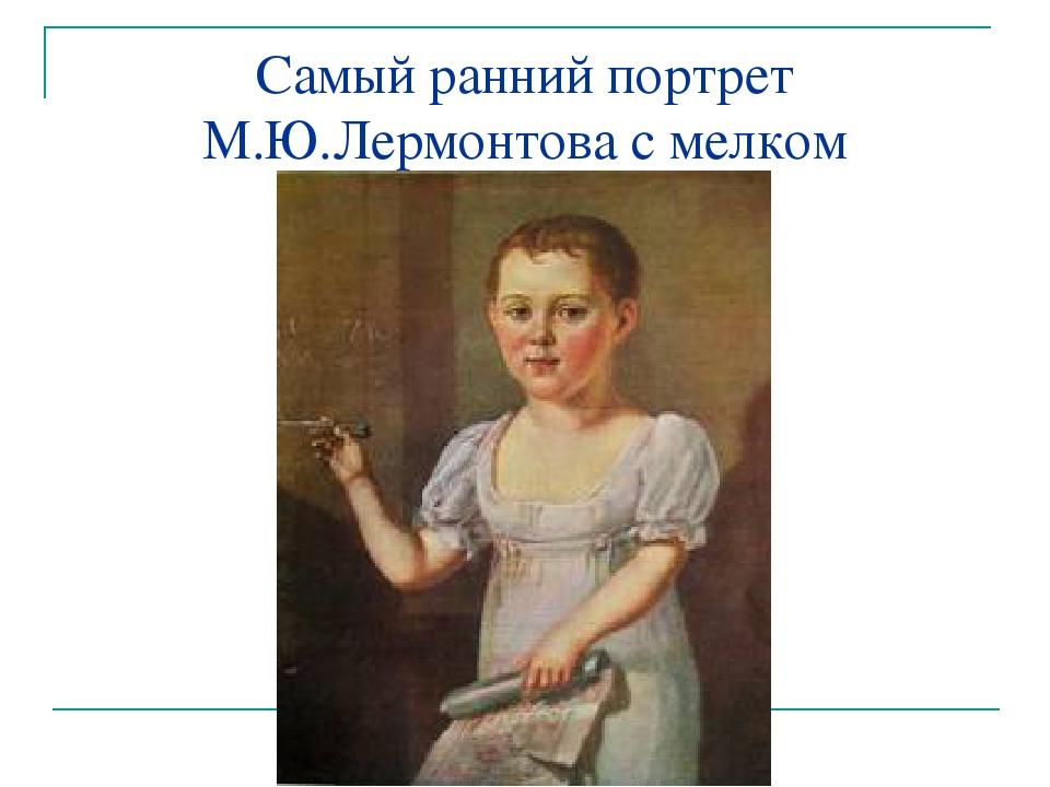 Самый ранний портрет М.Ю.Лермонтова с мелком