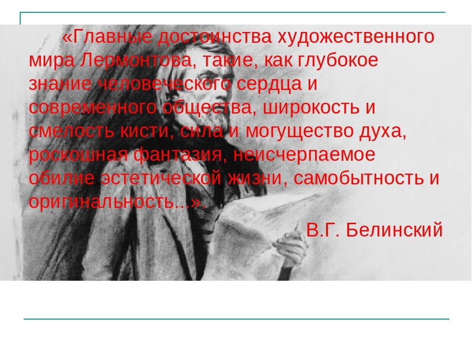 «Главные достоинства художественного мира Лермонтова, такие, как глубокое зна...