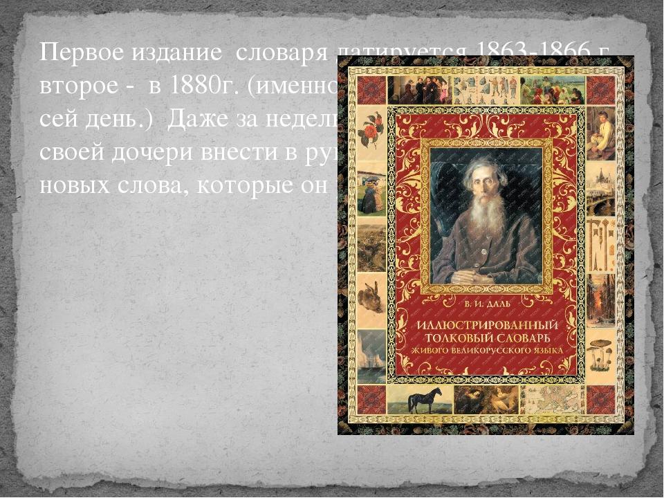 Первое издание словаря датируется 1863-1866 г., второе - в 1880г. (именно оно...