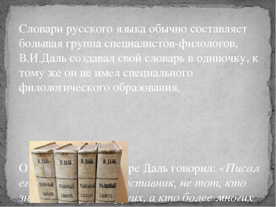 Словари русского языка обычно составляет большая группа специалистов-филолого...