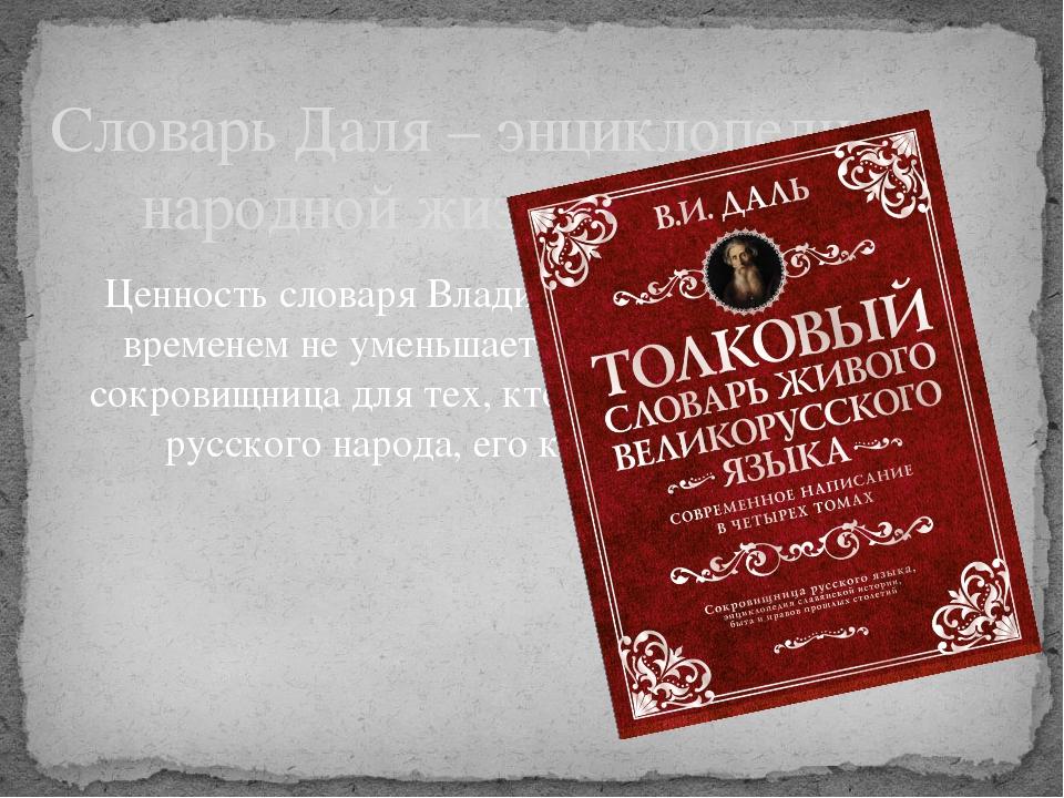 Ценность словаря Владимира Ивановича Даля со временем не уменьшается. Это неи...